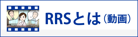 RRS紹介動画