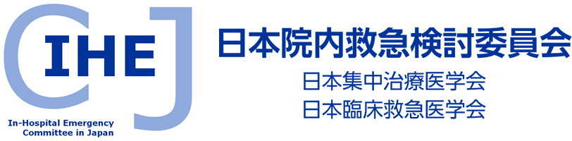 日本院内救急検討委員会