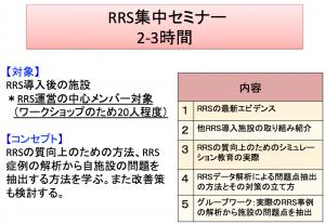 MET,RRS,rapid response system,medical emergency team