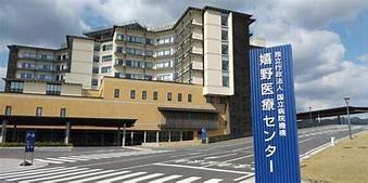 国立病院機構 嬉野医療センター